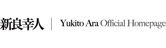 新良幸人:Yukito Ara Official Web Site