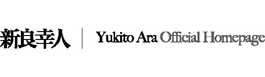 【公式】Yukito Ara Official Web Site